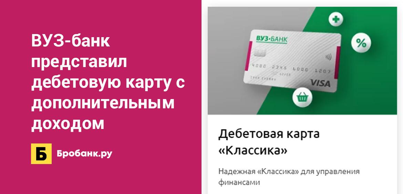 ВУЗ-банк представил дебетовую карту с дополнительным доходом