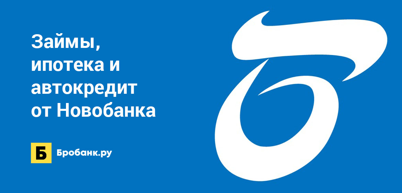 Займы, ипотека и автокредит от Новобанка