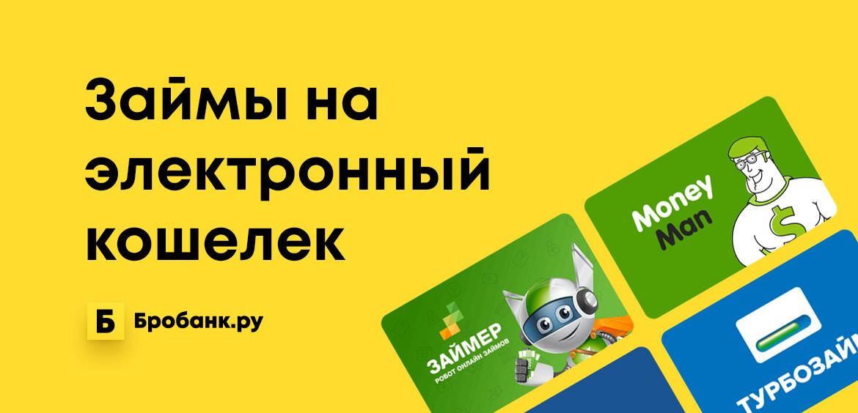 Займы на электронный кошелек