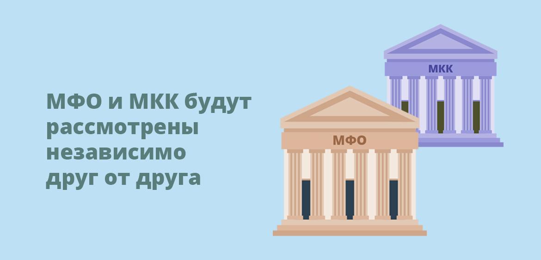 МФО и МКК будут рассмотрены независимо друг от друга