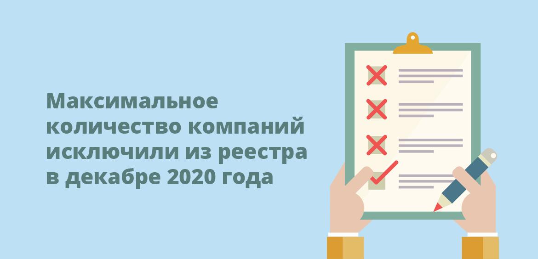 Максимальное количество компаний исключили из реестра в декабре 2020 года