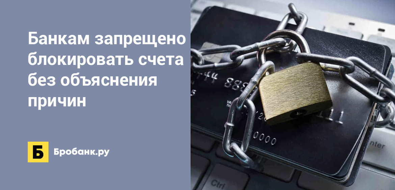 Банкам запрещено блокировать счета без объяснения причин