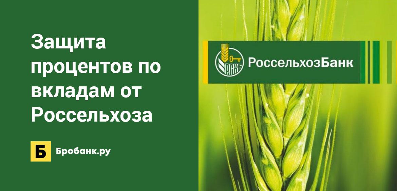 Защита процентов по вкладам от Россельхоза
