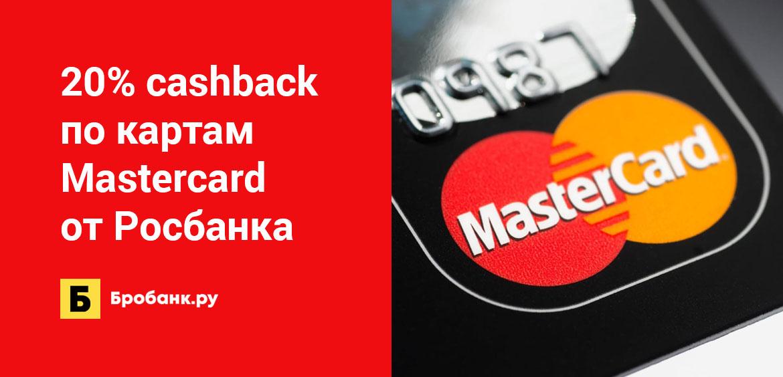 20% cashback по картам Mastercard от Росбанка