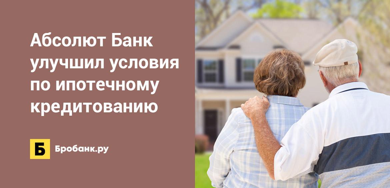Абсолют Банк улучшил условия по ипотечному кредитованию