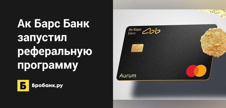 Ак Барс Банк запустил реферальную программу