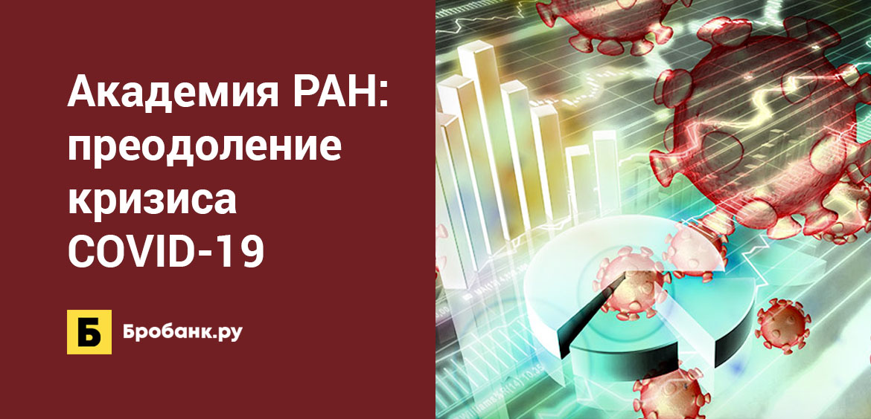 Академия РАН: преодоление кризиса COVID-19