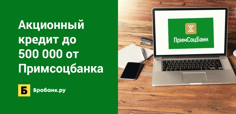 Акционный кредит до 500 000 от Примсоцбанка