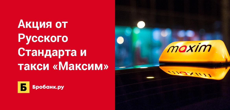 Акция от Русского Стандарта и такси Максим