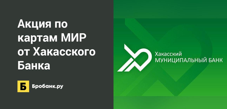 Акция по картам МИР от Хакасского Банка