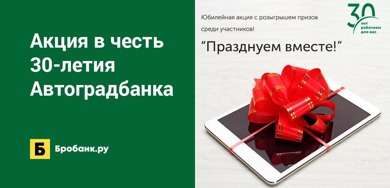 Акция в честь 30-летия Автоградбанка