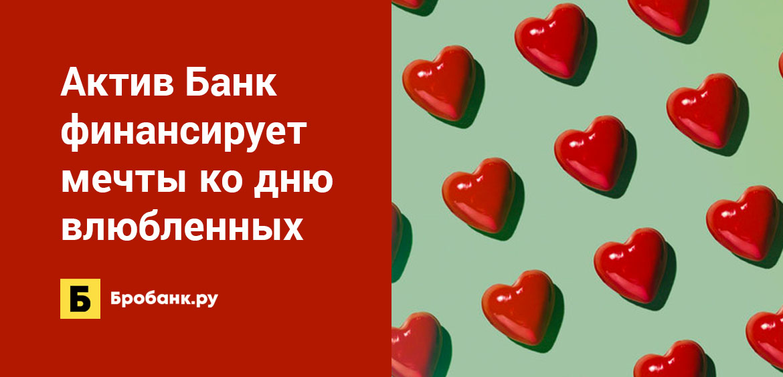 Актив Банк финансирует мечты ко дню влюбленных