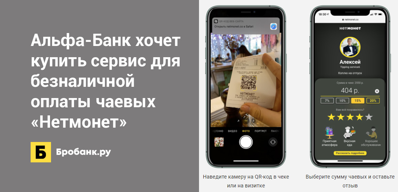 Альфа-Банк хочет купить сервис для безналичной оплаты чаевых Нетмонет