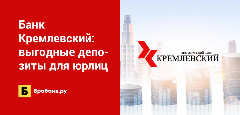 Банк Кремлевский: выгодные депозиты для юрлиц