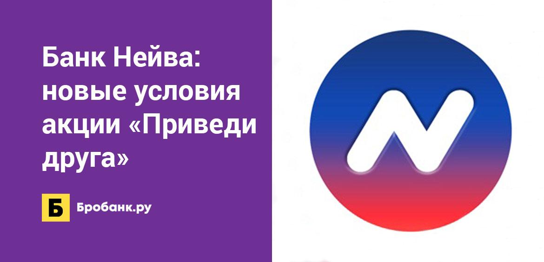 Банк Нейва: новые условия акции Приведи друга