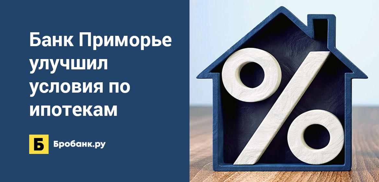 Банк Приморье улучшил условия по ипотекам
