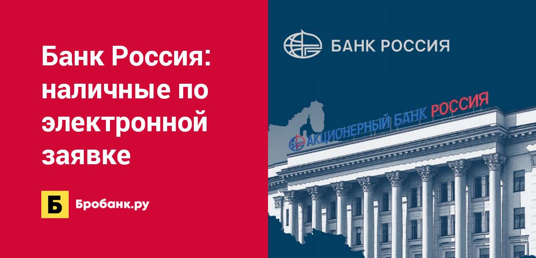 Банк Россия: наличные по электронной заявке
