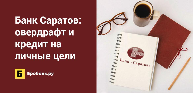Банк Саратов: овердрафт и кредит на личные цели