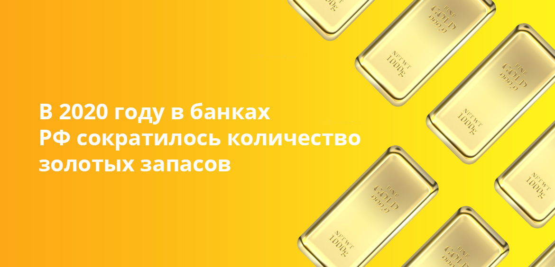 В 2020 году в банках РФ сократилось количество золотых запасов