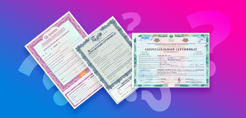 Банковский сертификат - что это