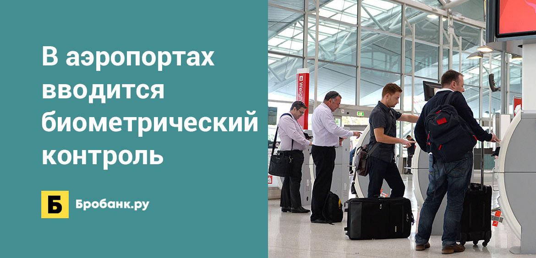 В аэропортах вводится биометрический контроль пассажиров