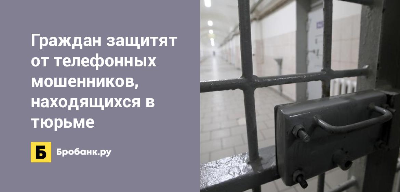 Граждан защитят от телефонных мошенников, находящихся в тюрьме