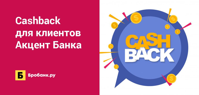 Cashback для клиентов Акцент Банка