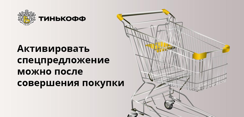 Активировать спецпредложение можно после совершения покупки