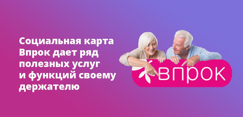 Социальная карта Впрок дает ряд полезных услуг и функций своему владельцу