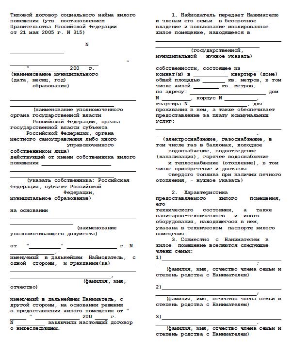 Образец типового договора социального найма бесплатного жилья