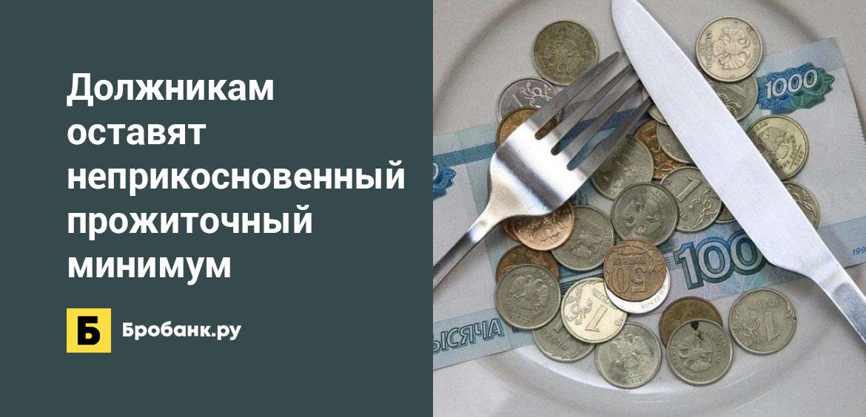 Должникам оставят неприкосновенный прожиточный минимум