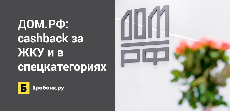 ДОМ.РФ: cashback за ЖКУ и в спецкатегориях