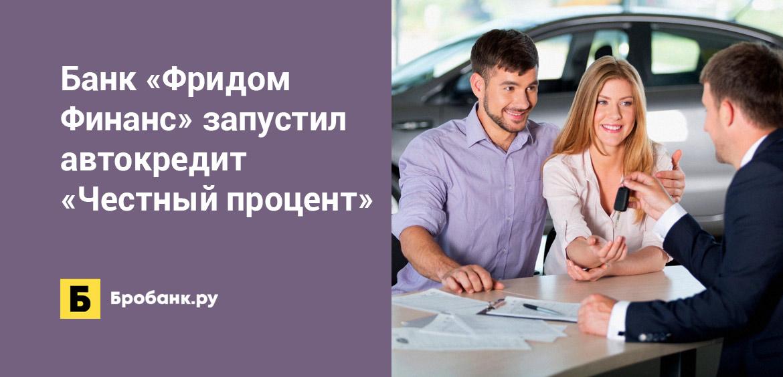 Банк Фридом Финанс запустил автокредит Честный процент