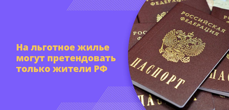 На льготное жилье могут претендовать только жители РФ