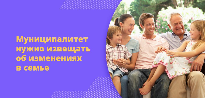 Муниципалитет нужно извещать об изменениях в семье