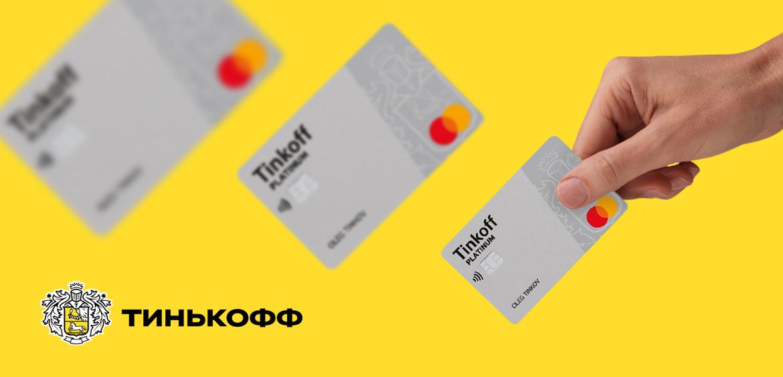 Как пользоваться кредитной картой Тинькофф Платинум
