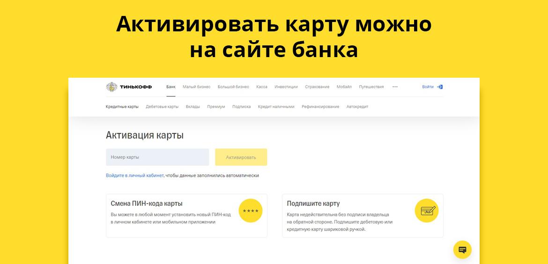 Активировать карту можно на сайте банка