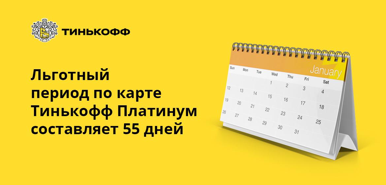 Льготный период по карте Тинькофф Платинум составляет 55 дней