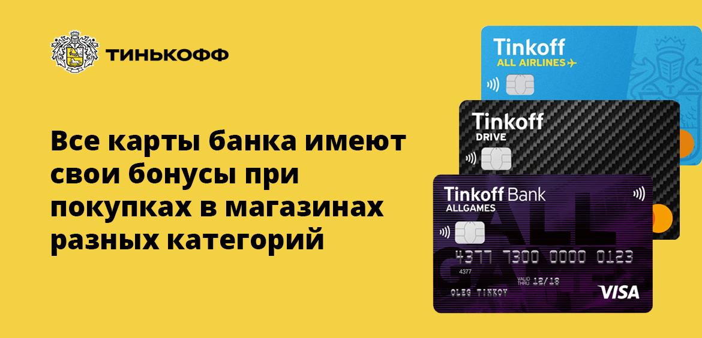 Все карты банка имеют свои бонусы при покупках в магазинах разных категорий