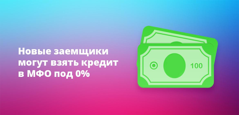 Новые заемщики могут взять кредит в МФО под 0%