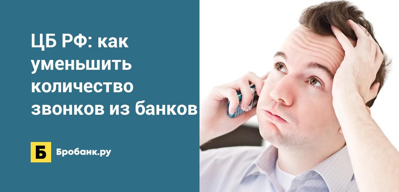 ЦБ РФ: как уменьшить количество звонков из банков