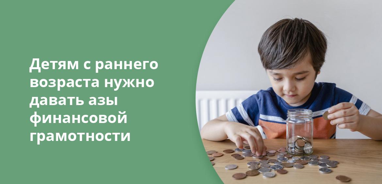 Детям с раннего возраста нужно давать азы финансовой грамотности