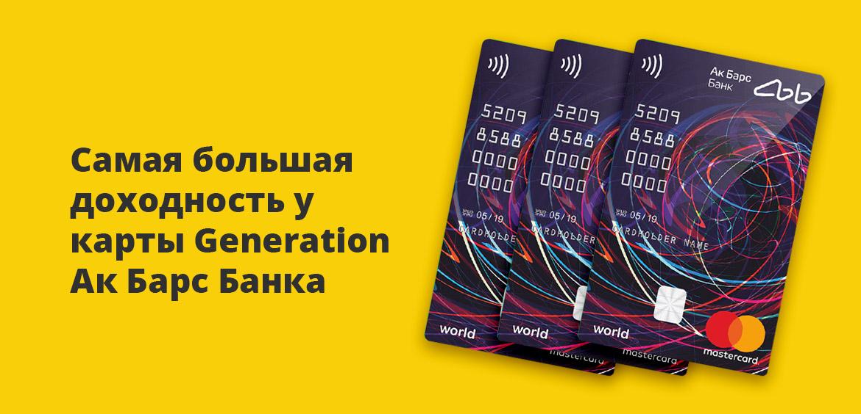 Самая большая доходность у карты Generation Ак Барс Банка