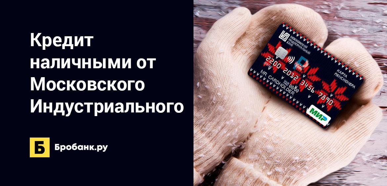 Кредит наличными от Московского Индустриального