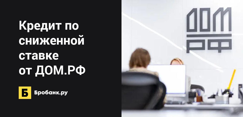Кредит по сниженной ставке от ДОМ.РФ