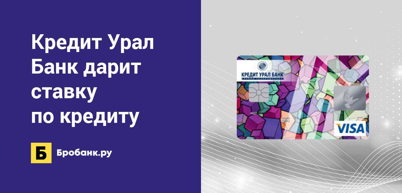 Кредит Урал Банк дарит ставку по кредиту