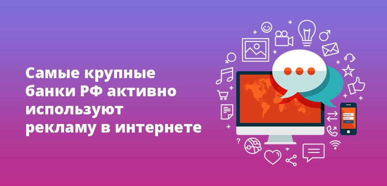 Самые крупные банки РФ активно используют рекламу в интернете