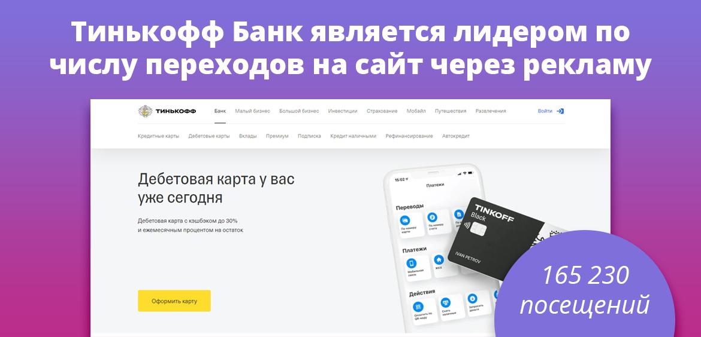 Тинькофф Банк является лидером по числу переходов на сайт через рекламу