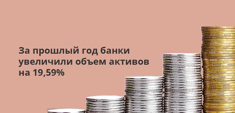 За прошлый год банки увеличили объем активов на 19,59%