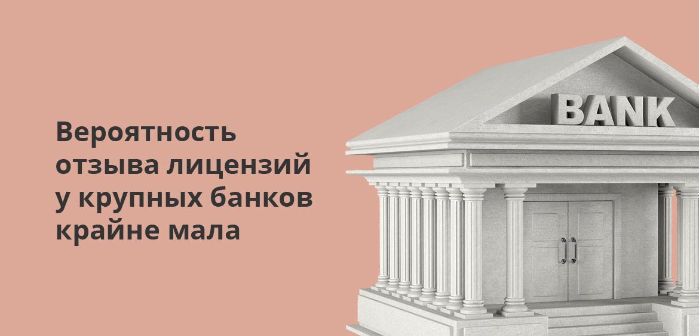 Вероятность отзыва лицензий у крупных банков крайне мала
